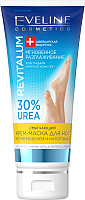 Крем для ног Eveline Cosmetics Revitalum смягчающий против мозолей натоптышей (100мл) -