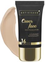 Тональный крем Art-Visage Cover Face тон 201 слоновая кость (25мл) -