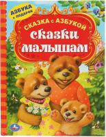 Книга Умка Сказки малышам. Сказка с азбукой -