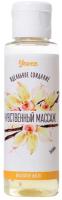 Эротическое массажное масло Yovee Чувственный массаж с ароматом ванили / 722102 (50мл) -