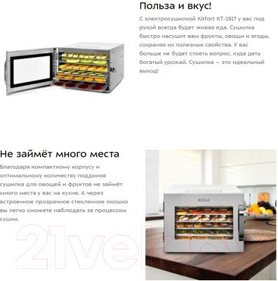 Сушильный шкаф для овощей и фруктов Kitfort KT-1917