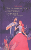 Книга АСТ Как познакомиться с достойным мужчиной (Левчук М.) -