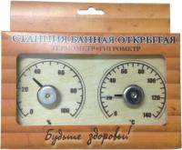 Банная станция Первый термометровый завод СБО-2ТГ -