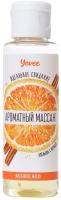 Эротическое массажное масло Yovee Ароматный массаж апельсин и корица / 722104 (50мл) -