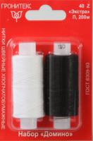 Набор швейных ниток Гронитекс Домино хлопчатобумажные 40/3 (белый/черный) -
