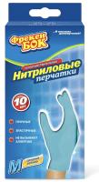 Перчатки одноразовые Фрекен Бок Нитриловые M (10шт, голубой) -