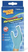 Перчатки одноразовые Фрекен Бок Нитриловые S (10шт, голубой) -