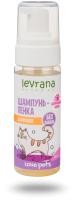 Шампунь для животных Levrana Love Pets Пенка для кошек, без аромата (150мл) -