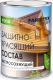 Защитно-декоративный состав Farbitex Profi Wood Быстросохнущий (750мл, палисандр) -
