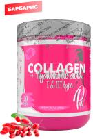 Витаминно-минеральный комплекс Steelpower Collagen (300гр, барбарис) -