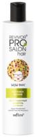 Шампунь для волос Belita Revivor PRO Salon Hair Бессульфатный Аргановое питание (300мл) -