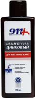 Шампунь для волос 911 Цинковый для проблемной склонной к зуду и шелушению кожи головы (150мл) -