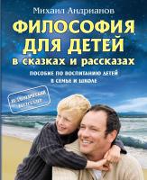 Книга Литера Гранд Философия для детей в сказках и рассказах (Андрианов М.) -