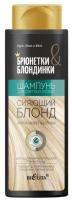 Шампунь для волос Belita Брюнетки и Блондинки Для светлых волос Сияющий блонд (400мл) -