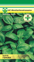 Семена МинскСортСемОвощ Базилик. Генова зеленый (0.5г) -