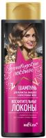Шампунь для волос Belita Голливудские локоны для волнистых, вьющихся и непослушных волос (400мл) -