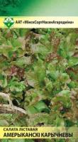 Семена МинскСортСемОвощ Салат. Американский коричневый листовой (1.5г) -