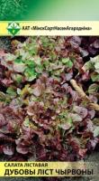 Семена МинскСортСемОвощ Салат. Дубовый лист красный листовой (1г) -
