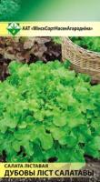 Семена МинскСортСемОвощ Салат. Дубовый лист салатовый листовой (1г) -