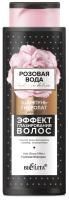 Шампунь для волос Belita Розовая вода Эффект глазирования волос Гидролат (400мл) -