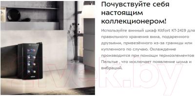 Винный шкаф Kitfort KT-2419