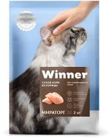 Корм для кошек Winner Мираторг Для стерилизованных кошек с курицей / 1010022556 (2кг) -