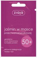 Маска для лица кремовая Ziaja Жасминовая (7мл) -