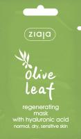 Маска для лица кремовая Ziaja Листья оливы Регенерирующая с гиалуроновой кислотой (7мл) -