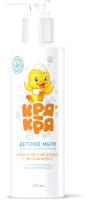 Мыло детское Кря-кря Для самых маленьких С витамином F (200мл) -