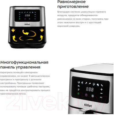 Аэрогриль Kitfort КТ-2228