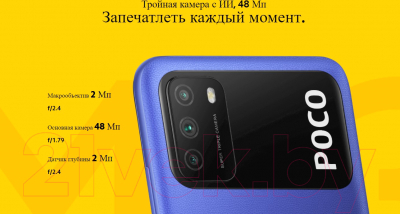 Смартфон POCO M3 4GB/128GB (синий)