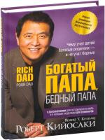 Книга Попурри Богатый папа, бедный папа (Кийосаки Р.) -