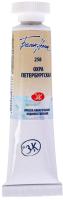 Акварельная краска Невская палитра Белые ночи / 1901258 (10мл, охра петербургская) -