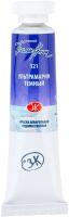 Акварельная краска Невская палитра Белые ночи / 1901521 (10мл, ультрамарин темный) -