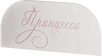 Ограждение для кровати BTS Принцесса / ЗБ-01 (белый) -