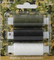 Набор швейных ниток Гронитекс Армейский 44ЛХ (3цв) -