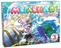 Набор для изготовления мыла Инновации для детей Мыльная мастерская. Океан / 741 (3шт) -