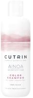 Шампунь для волос Cutrin Ainoa Color Shampoo 100% Vegan Для сохранения цвета (300мл) -