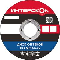 Отрезной диск Интерскол 01125.012 -