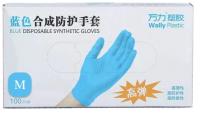 Перчатки одноразовые Wally Plastic (M, 100шт, синий) -