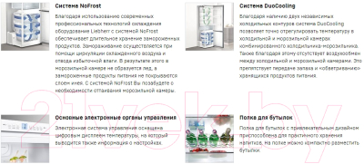 Холодильник с морозильником Liebherr CNef 4813