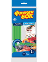 Пакеты фасовочные Фрекен Бок Слайдеры для хранения и замораживания 1л (5шт) -