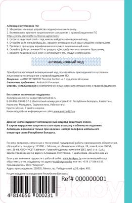 ПО антивирусное ESET NOD32 Parental Control (1 год, для всей семьи)