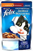 Корм для кошек Felix Двойная вкуснятина с индейкой и печенью в желе (85г) -