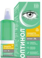 Капли для глаз Оптинол Защита от аллергенов (10мл) -