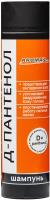 Шампунь для волос Aroma Saules Д-Пантенол (250мл) -