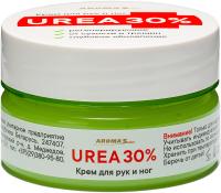 Крем для рук Aroma Saules UREA 30% (75мл) -