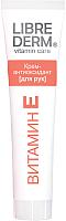 Крем для рук Librederm Витамин Е крем-антиоксидант (125мл) -