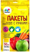 Пакеты фасовочные Malibri 22x33см / 1003-017-50 (50шт) -