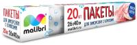 Пакеты фасовочные Malibri 26x40см / 1003-027-50 (20шт) -